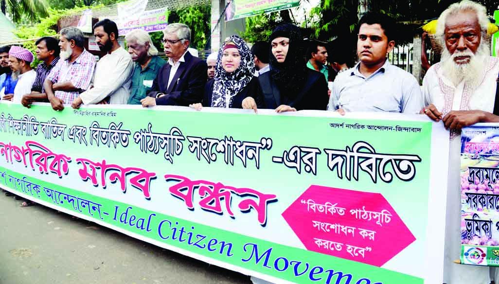 Ideal Citizen Movement formed a human chain in front of the Jatiya Press Club yesterday demanding cancellation of existing Education Policy and Amendment to Curriculum yesterday.